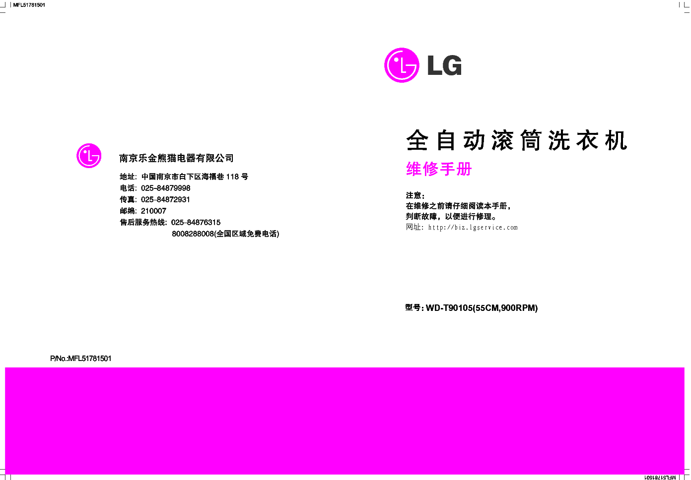 LG WD-T90105 service manual (1st page)