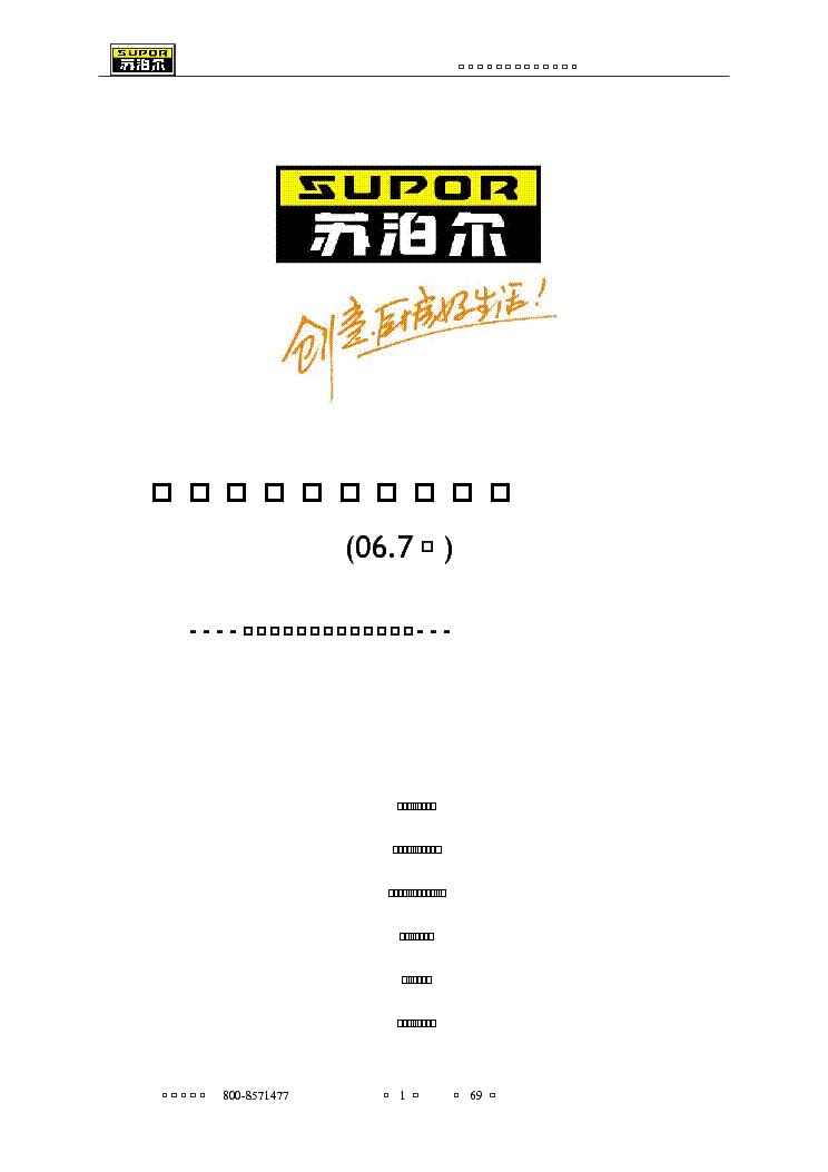Sanyo em-s1067 micowaveoven sm service manual download, schematics.