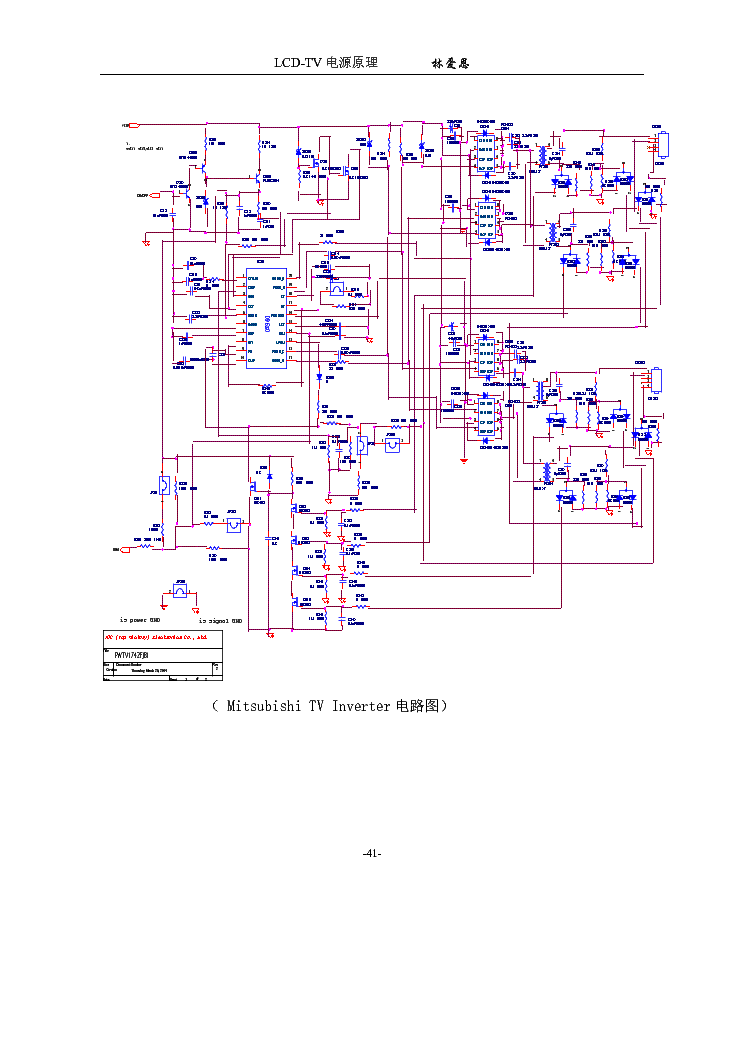 aoc 17 mitsubishi power inverter sch service manual (2nd page)