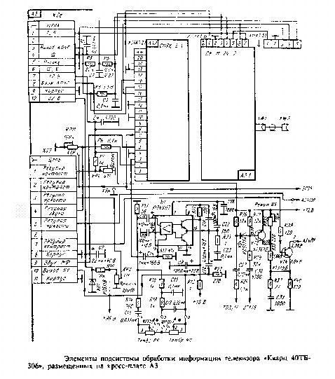 Схема кварц 40 тб 306