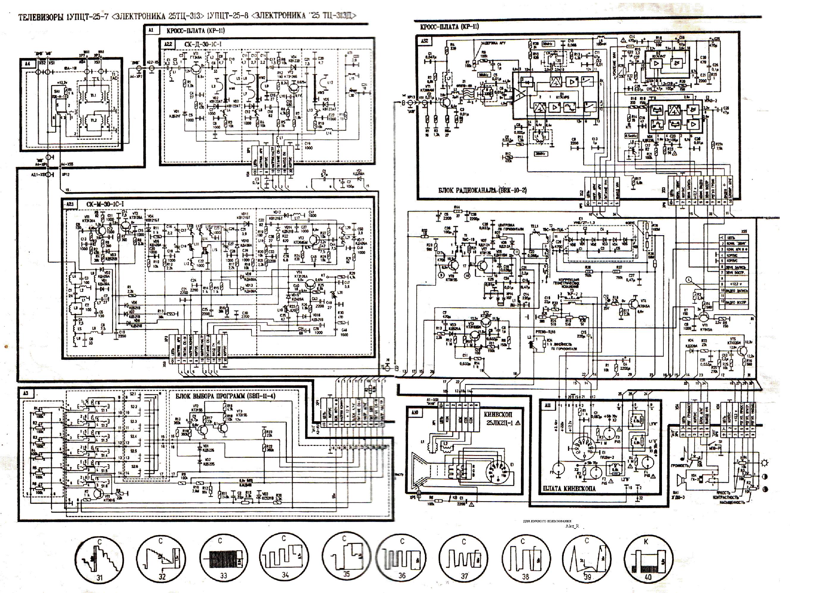 схема телевизора электроника 23 тб-316в