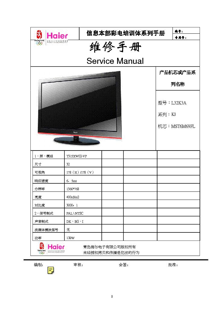 haier k3 chassis l32k3a mst6m69fl lcd tv sm chi service manual rh elektrotanya com Haier America Service Manuals Haier America Service Manuals