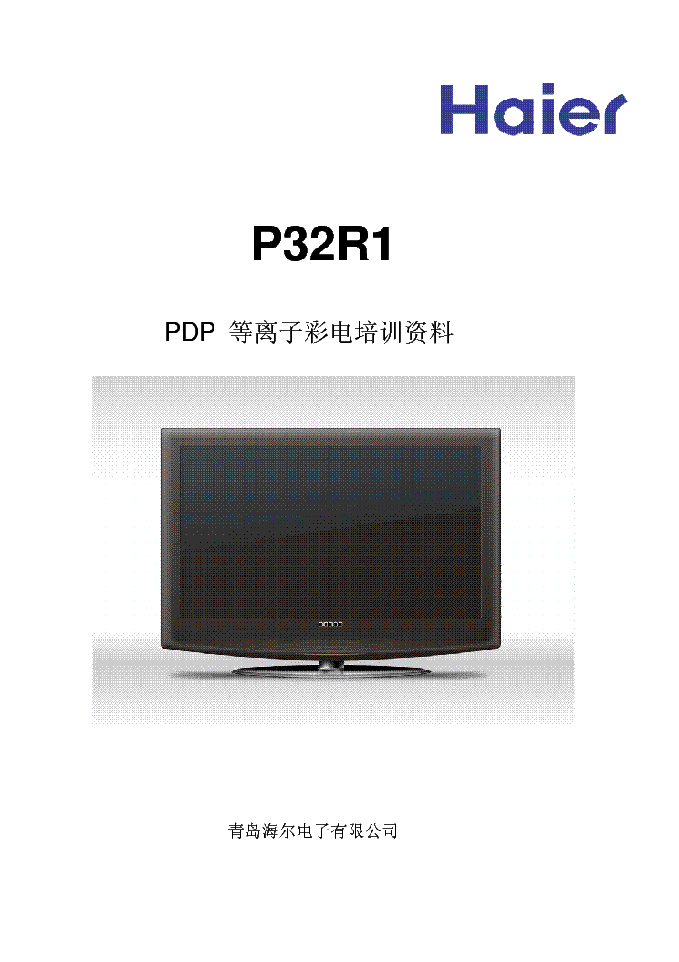 Haier P32r1 Plasma Tv Sm Chi Service Manual Download  Schematics  Eeprom  Repair Info For