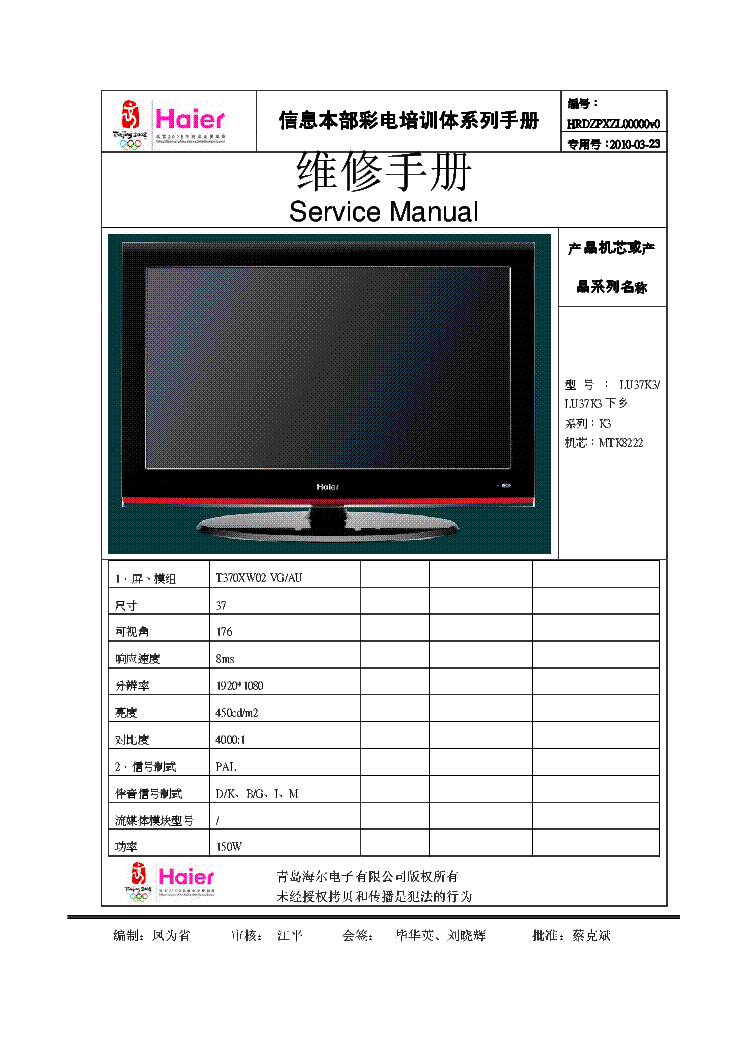 HAIER T370XW02 VG AU LCD TV SERVICE MANUAL Service Manual download