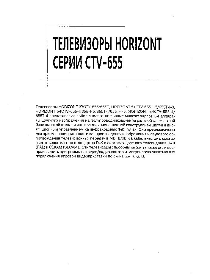 51CTV-655 / 54CTV-655 Тип