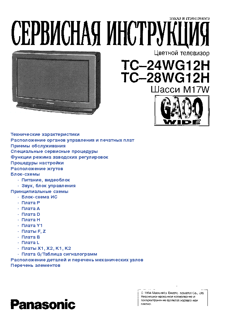 panasonic ch m17w tc 24wg12h 28wg12h sm service manual. Black Bedroom Furniture Sets. Home Design Ideas