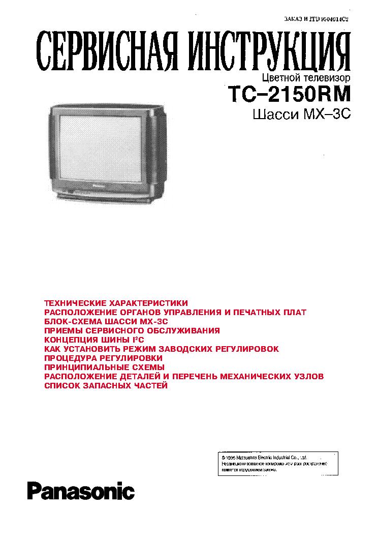 схему телевизора PANASONIC