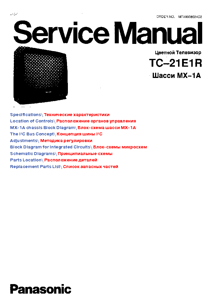 Panasonic tc 21e1r инструкция