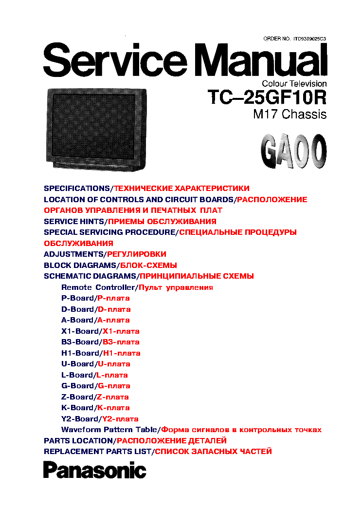 panasonic tc 25gf10r ch m 17 service manual download. Black Bedroom Furniture Sets. Home Design Ideas