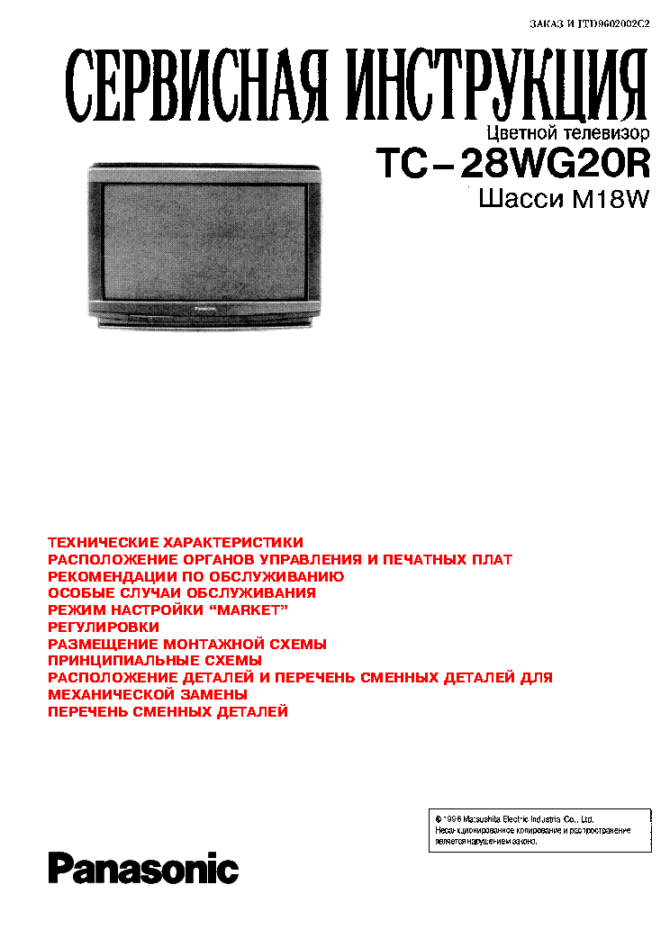 PANASONIC TC-21PM30RQ CHASSIS MX-7Z Service Manual download