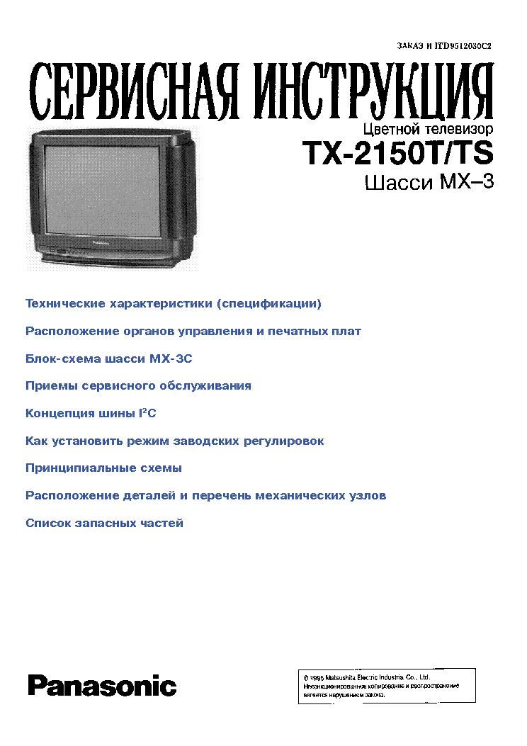Инструкция К Телевизору Loeve