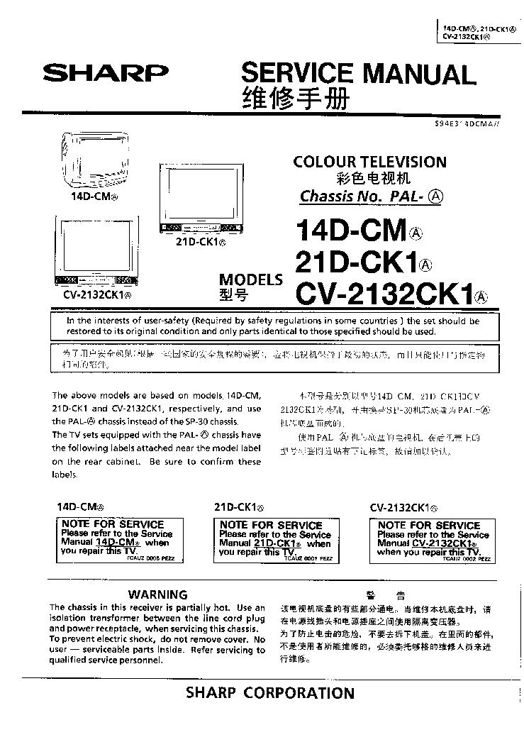 sharp cv 2132ck1 инструкция