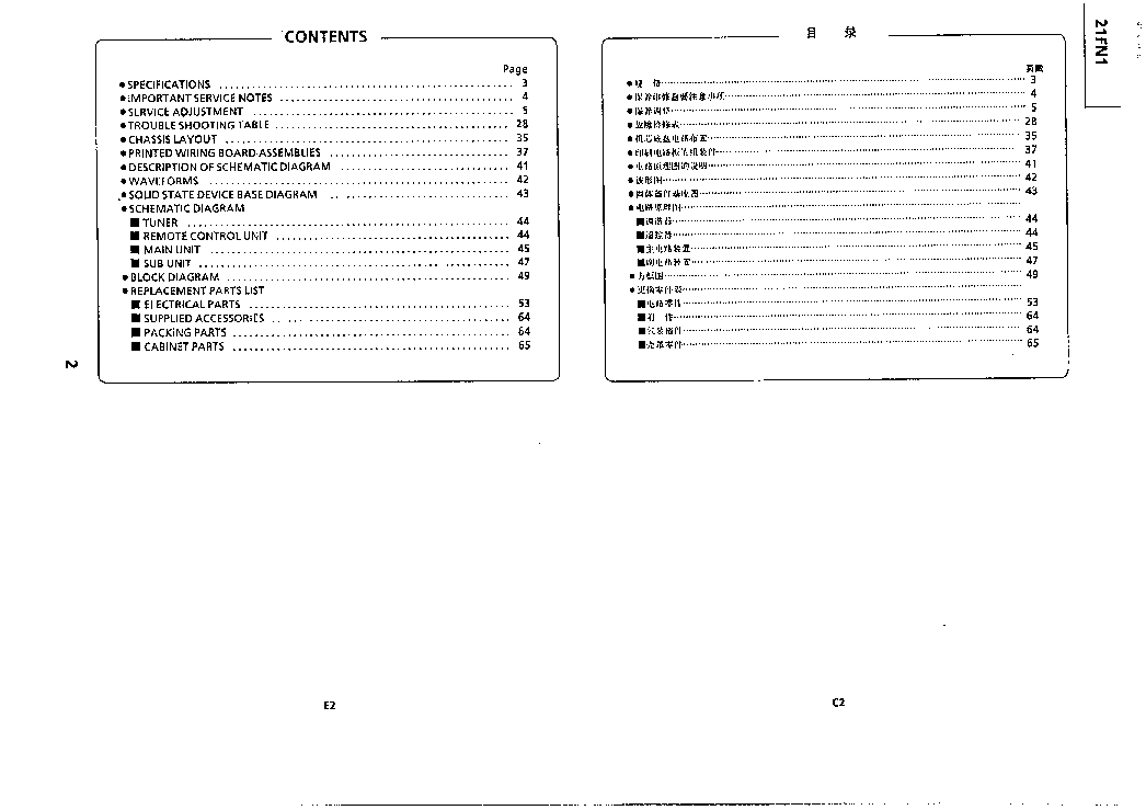 SHARP 21FN1 CHASSIS SP-41 service manual (2nd page)