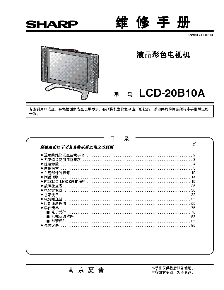 SHARP LCD-20B10A service manual (1st page)