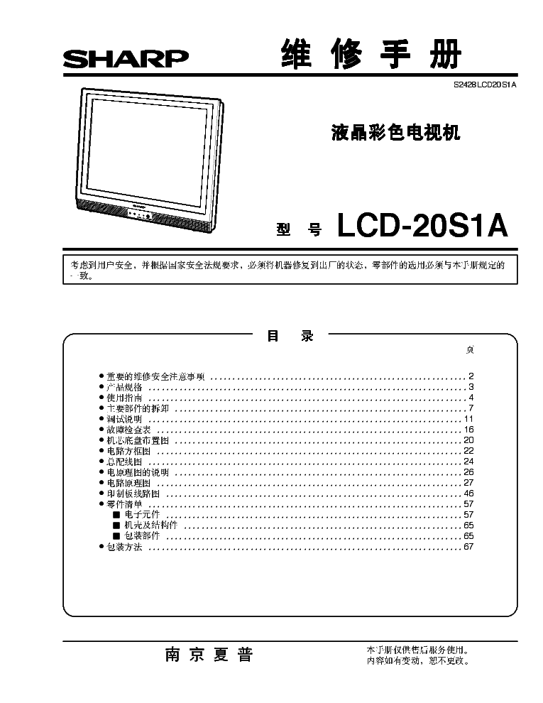 SHARP LCD-20S1A service manual (1st page)