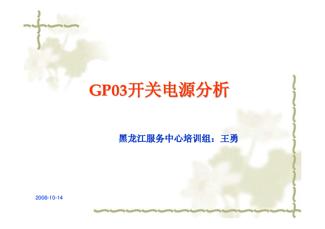 CHANGHONG GP03 CHASSIS PSU ANALYSIS service manual (1st page)