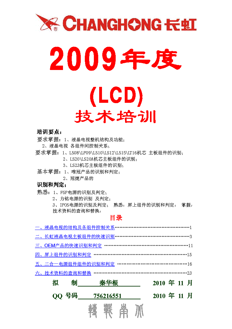 CHANGHONG 2009 LCD TV TECHNICAL TRAINING AND MAINTENANCE INFORMATION service manual (1st page)