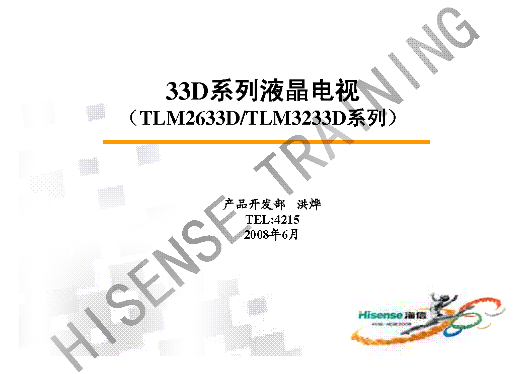 HISENSE TLM2633D LCD TRAINING service manual (1st page)