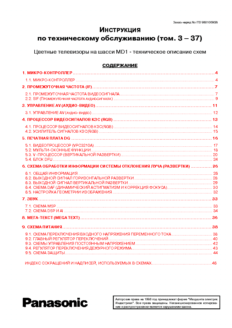 PANASONIC CHASSIS MD1 TRAINING service manual (1st page)
