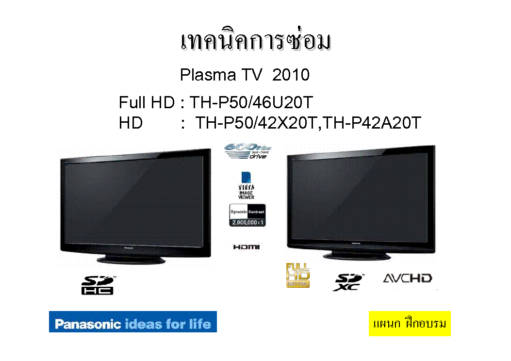 PANASONIC TH-P50U20T TH-P46U20T TH-P50X20T TH-P42X20T TH-P4A20T PDP HD 2010 TECHNICAL GUIDE THAI LANGUAGE service manual (1st page)