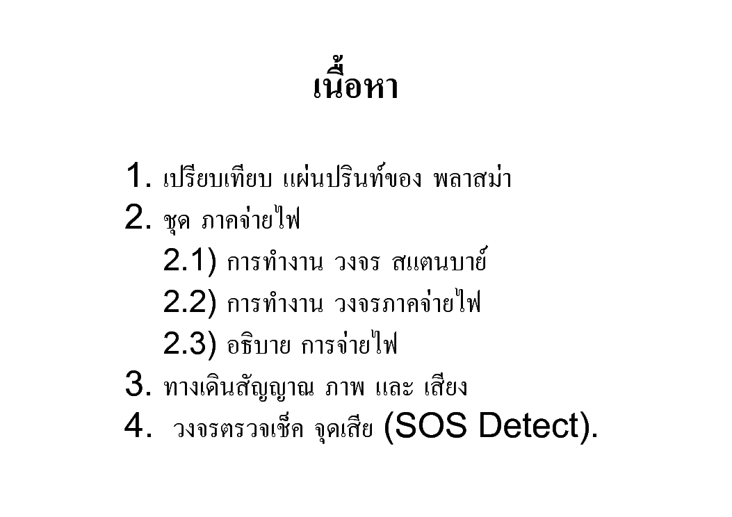 PANASONIC TH-P50U20T TH-P46U20T TH-P50X20T TH-P42X20T TH-P4A20T PDP HD 2010 TECHNICAL GUIDE THAI LANGUAGE service manual (2nd page)