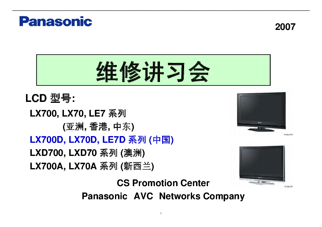 PANASONIC TX-32LX700 LX70 LE7 LX700D LX70D LE7D LXD700 LXD70 LX700A LX70A SERIES 2007 LCD TRAINING service manual (1st page)