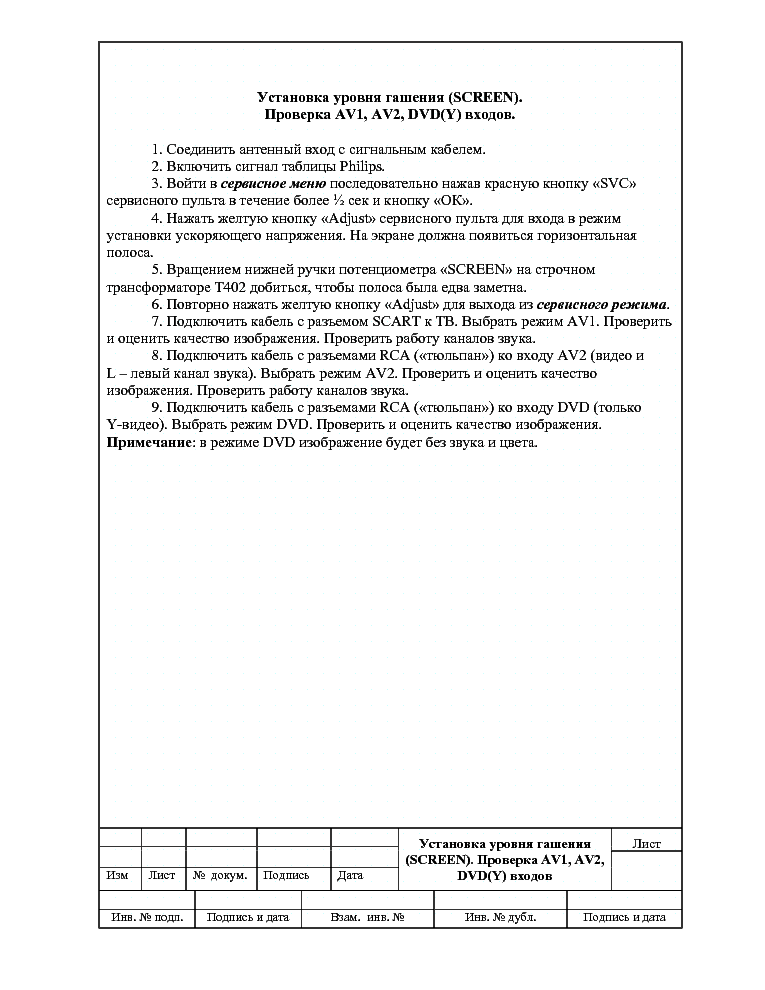 ROLSEN C29R100 SERVICE ADJUST service manual (2nd page)