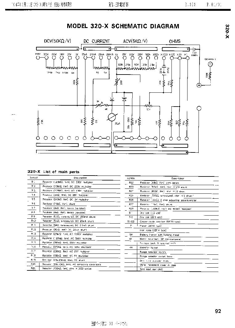 Sanwa X Multimeter Sch Pdf on Transfer Switch Wiring Diagram