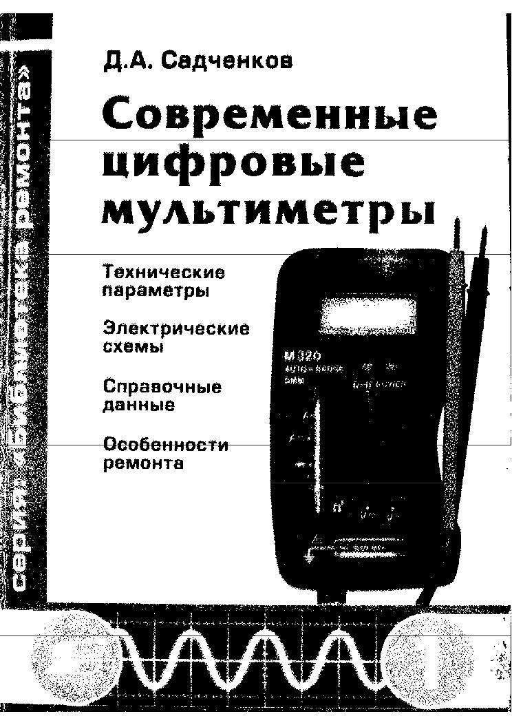 Сборник Задач по Основам Гидравлики и Теплотехники