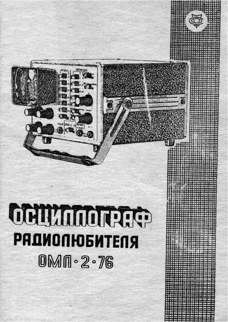 OML-2-76 OSCILLOSCOPE service