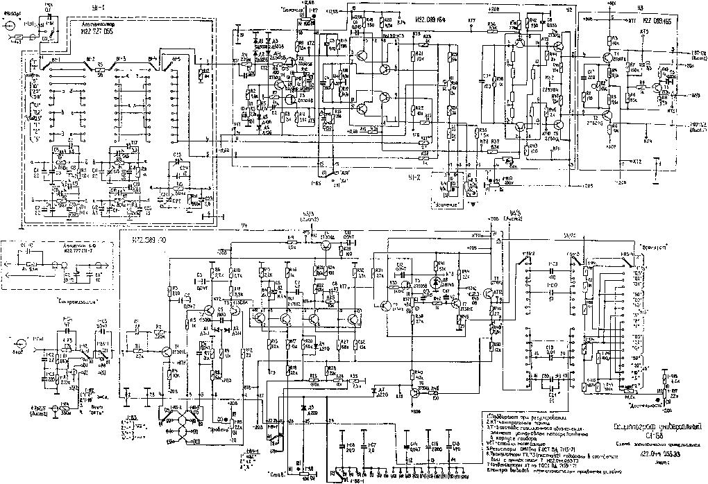Инструкция Осциллографа С1 67