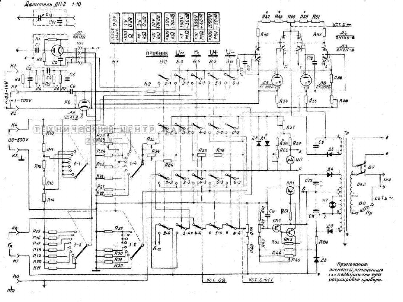 Orosz Ussr Vk7 9 Voltmeter Sch Service Manual Download Schematics Schematic 1st Page