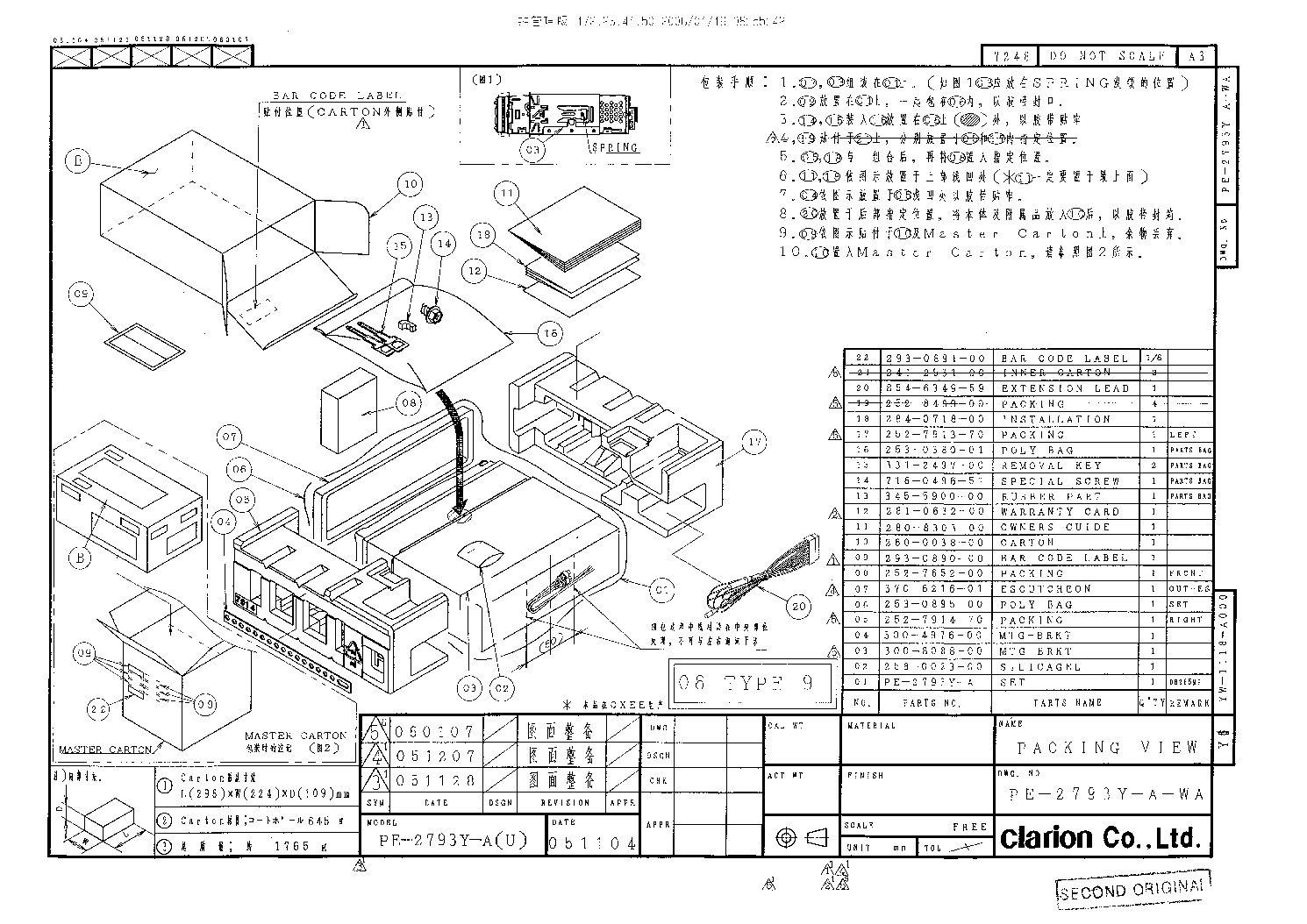 clarion pe2793ya wa service manual download schematics. Black Bedroom Furniture Sets. Home Design Ideas