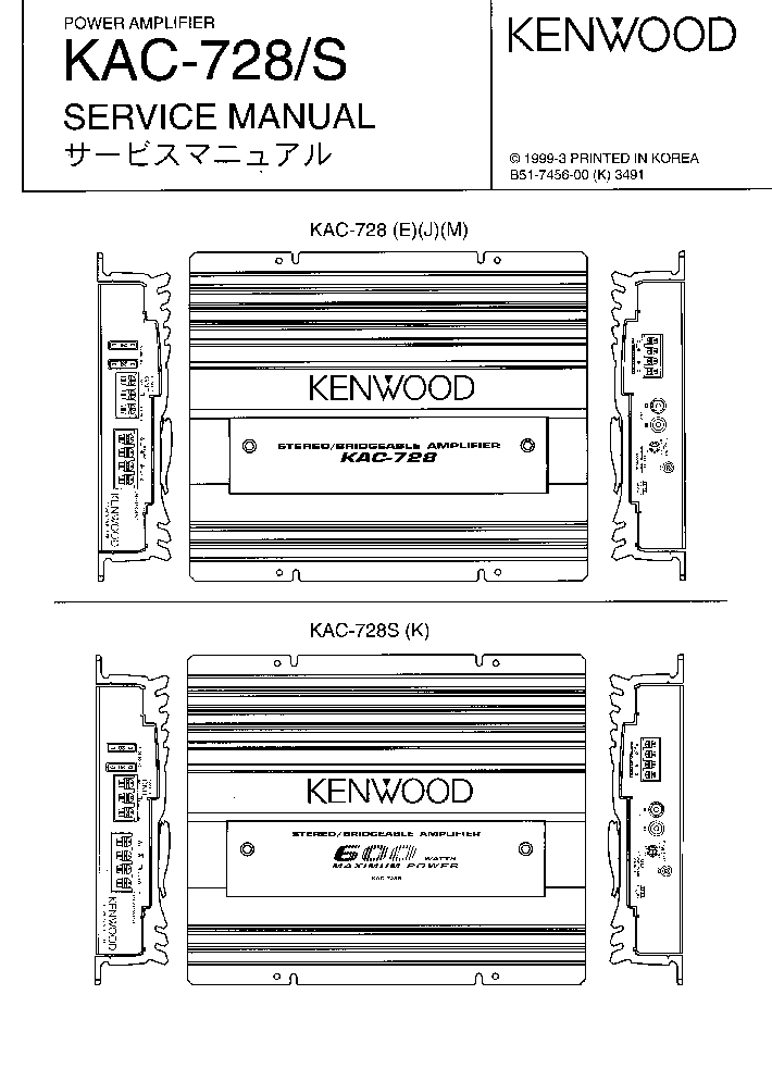 Car Audio Speakers Kenwood Kac 7285 Manual