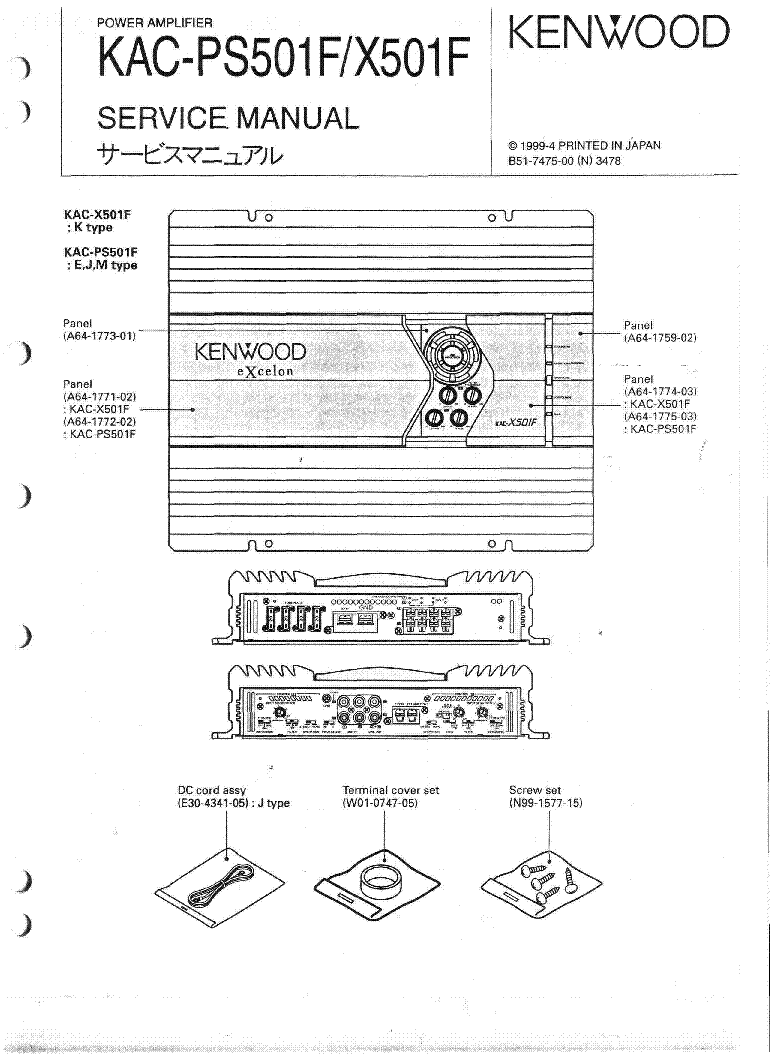 Kenwood Excelon Kac X501f Wiring Diagram Guide And Troubleshooting For Kdc X395 Harness Ps501f Sm Service Manual Download Schematics Rh Elektrotanya Com Amplifier