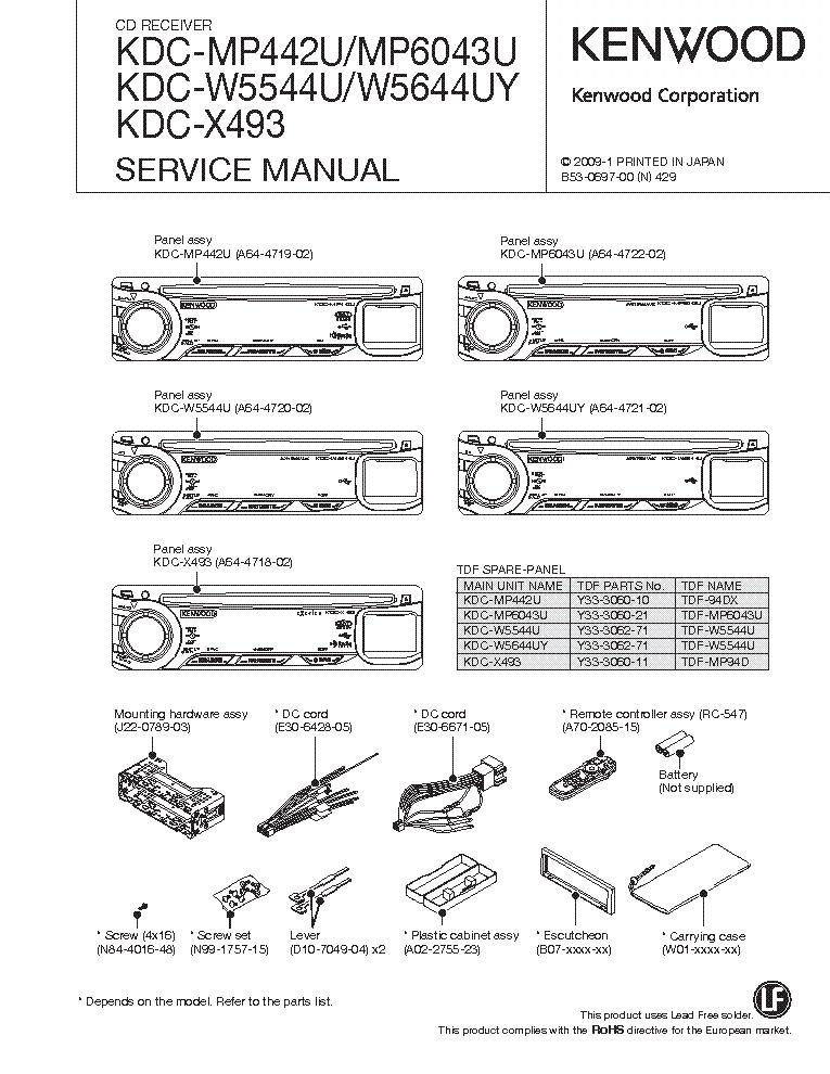 Магнитола kenwood kdc w312 схема