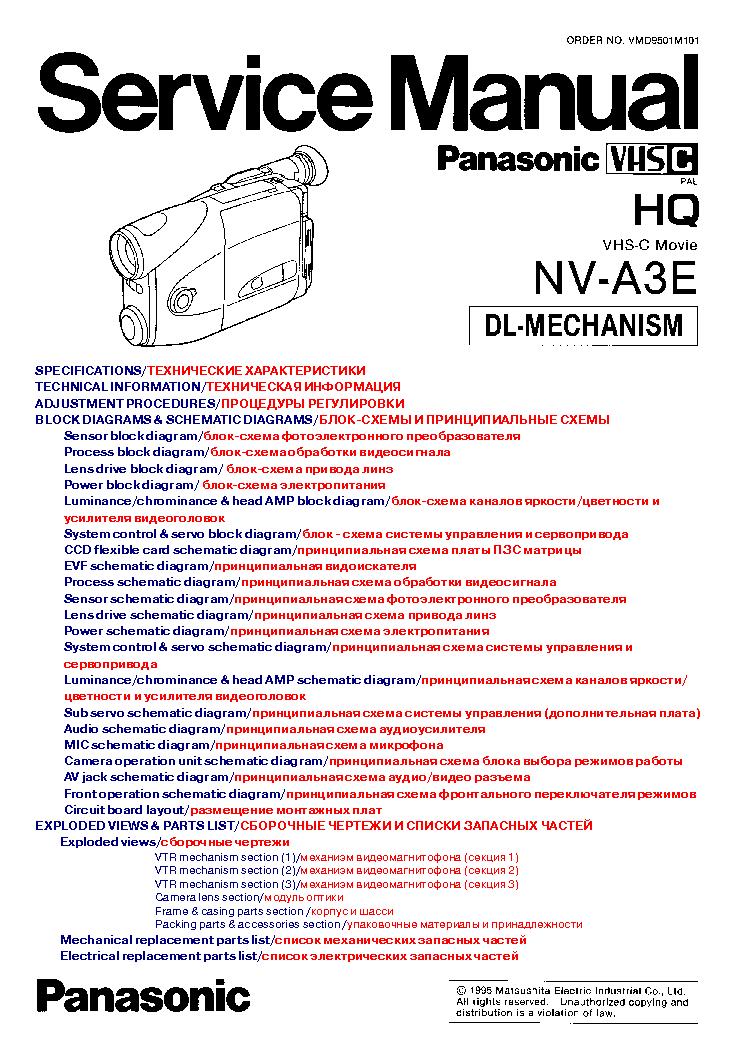 Схема видеокамеры Panasonic Nv a3e Service manual.