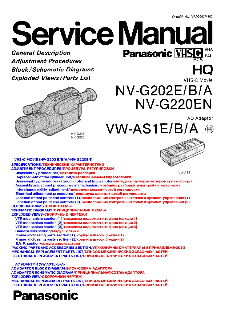 PANASONIC NV-G202 NV-G220 VW-AS1 Service Manual download, schematics