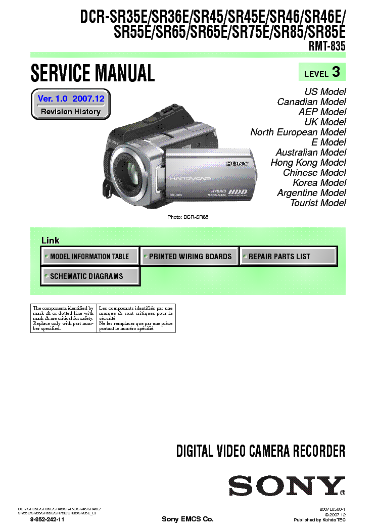 Sr85 dcr инструкция
