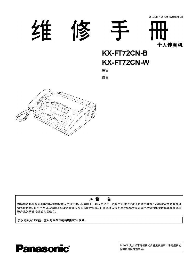 PANASONIC KX-FT72CN SM service