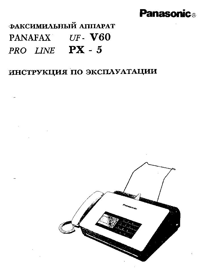 Panafax uf v60 скачать инструкция