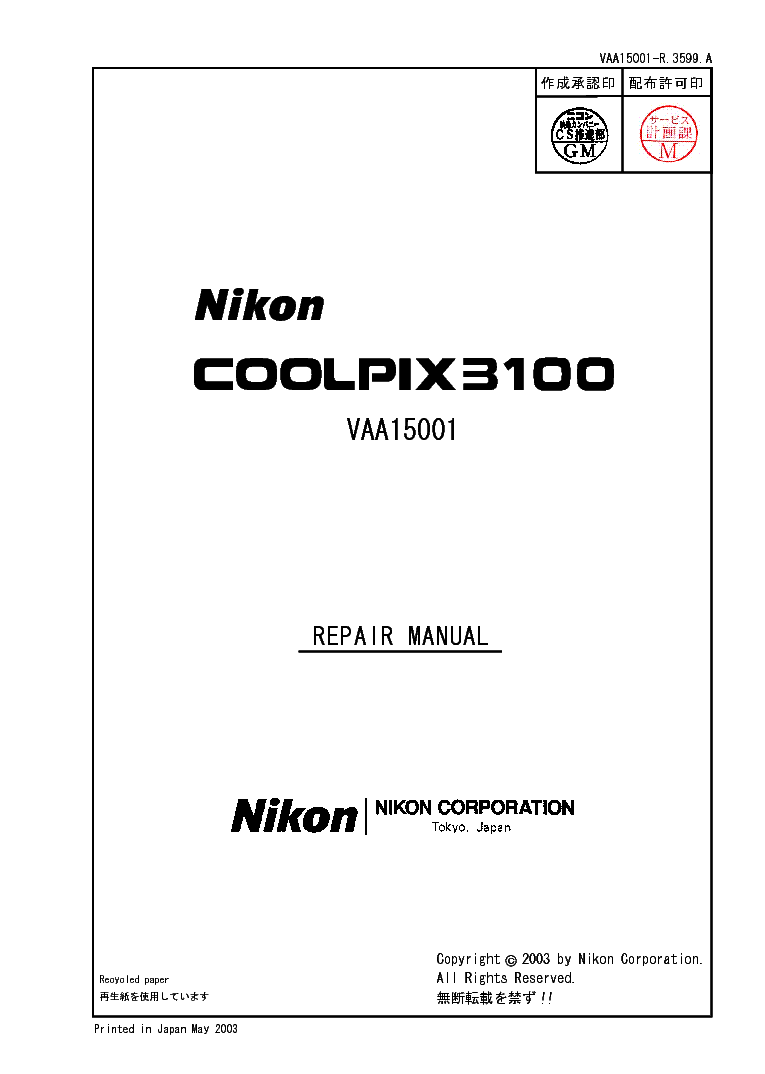 nikon f100 parts service manual download schematics eeprom repair rh elektrotanya com nikon f100 repair manual nikon f100 repair manual