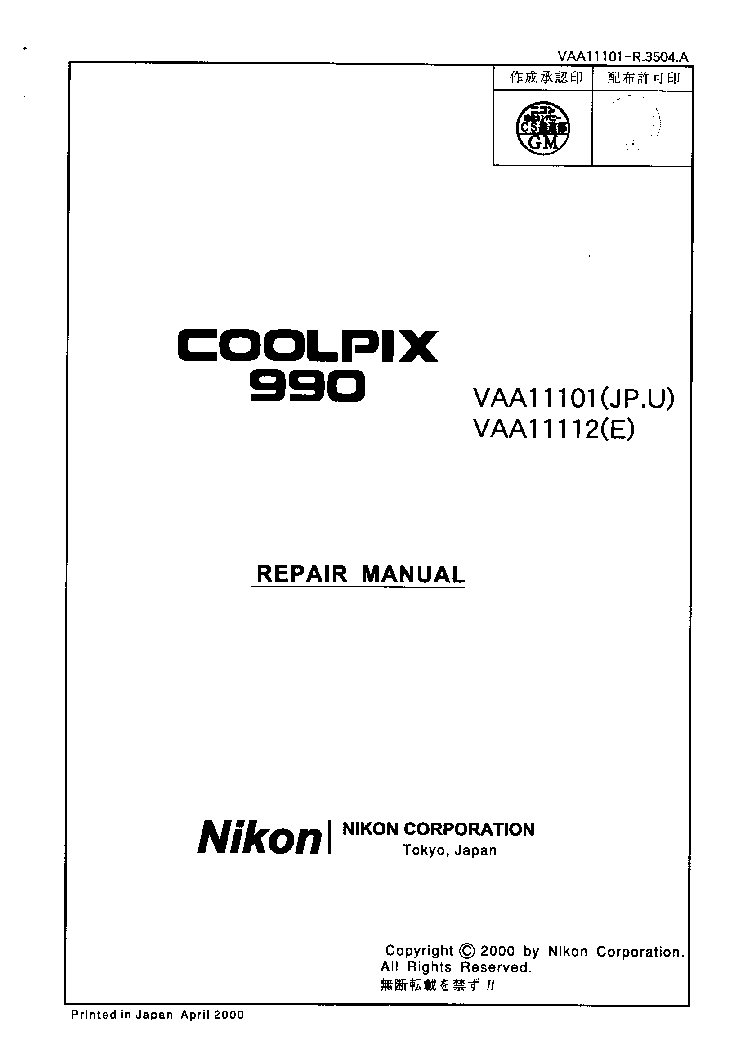 NIKON COOLPIX 990 REPAIR service manual