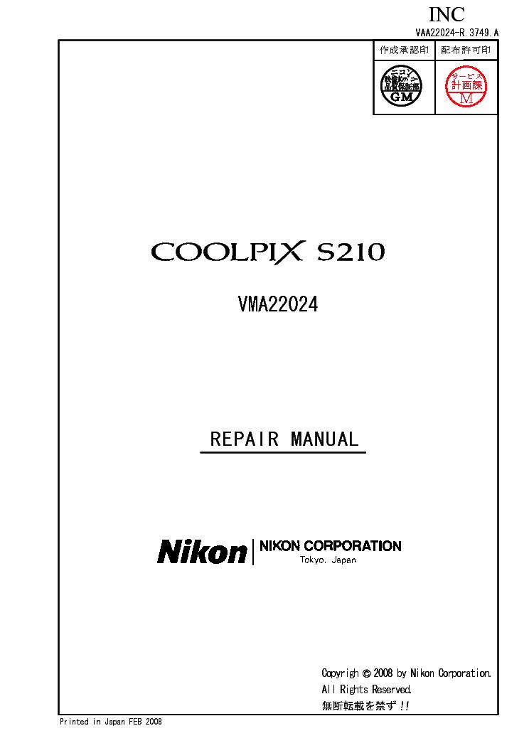 nikon coolpix s210 repair manual service manual download schematics rh elektrotanya com nikon coolpix p5000 repair manual nikon coolpix p530 owners manual