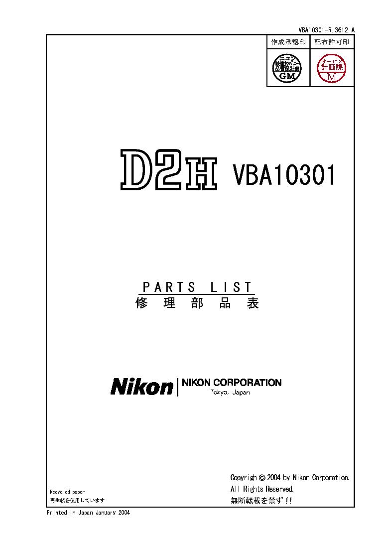 Nikon | download center | d2h.
