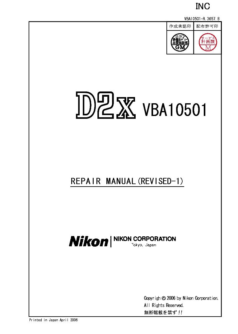 nikon coolpix 2100 service repair manual