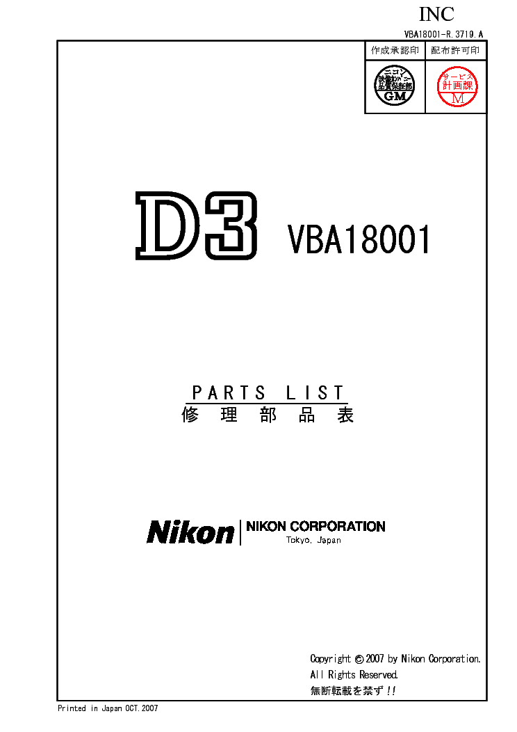 nikon d3 parts list service manual download schematics eeprom rh elektrotanya com nikon d3x manual pdf nikon d2x manual download