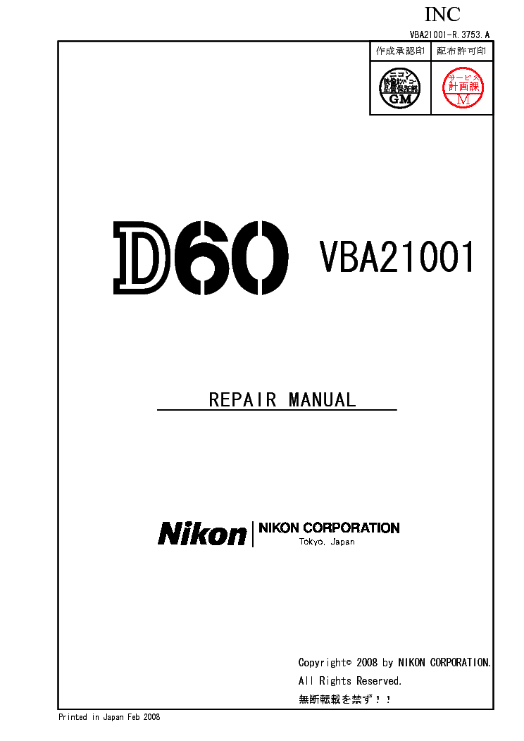 nikon d60 repair manual service manual download schematics eeprom rh elektrotanya com nikon d60 manual mode tutorial nikon d60 manual mode