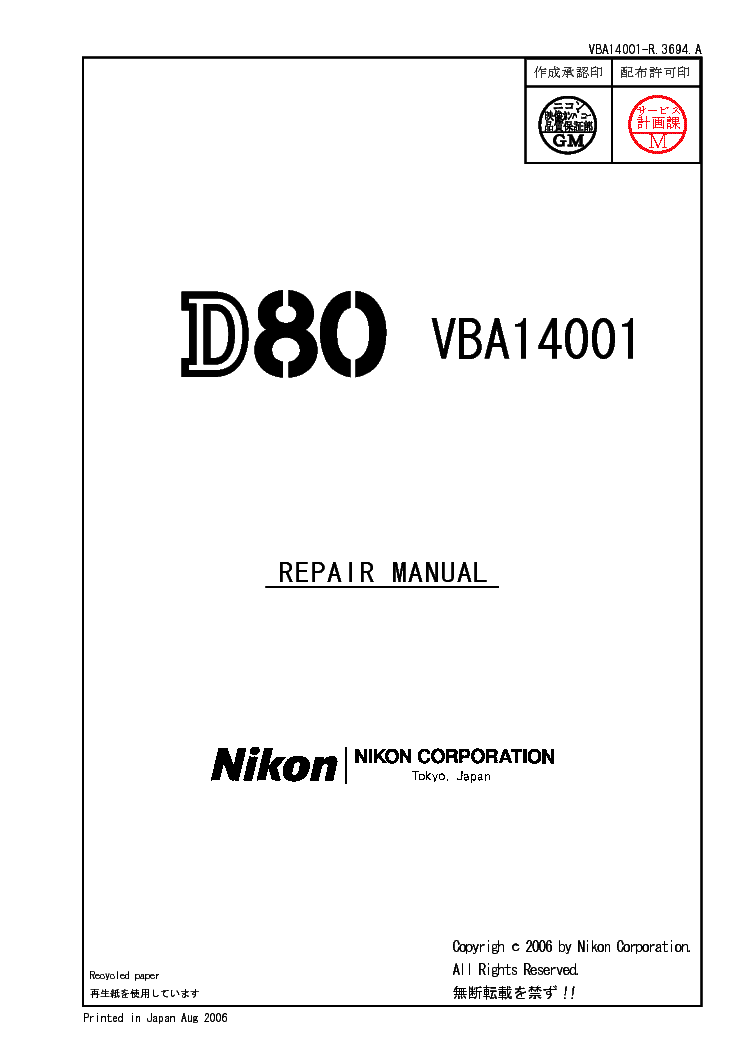 nikon d100 service manual download schematics eeprom repair info rh elektrotanya com nikon d100 repair manual pdf Nikon D1000