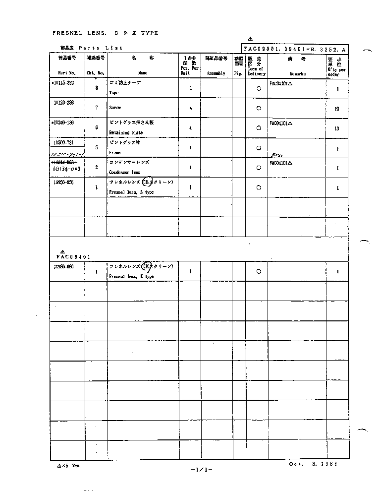 NIKON F4 PARTS LIST Service Manual download, schematics, eeprom